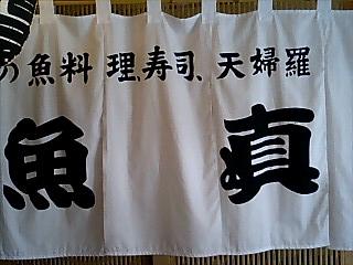 小樽 魚真 暖簾 写真