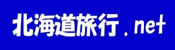 北海道旅行.net